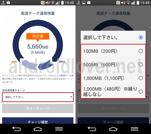 dmm-mobile-charge3