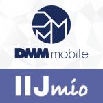DMM mobileとIIJmioの比較・違い・実効速度まとめ-1月6日更新
