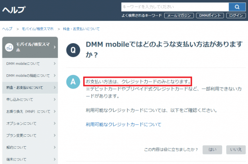 dmm-mobile-payment1