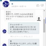 DMMモバイル支払い方法(クレジット/口座振替/デビットカード)まとめ