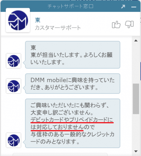 dmm-mobile-payment4