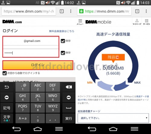 dmm-mobile-switch3