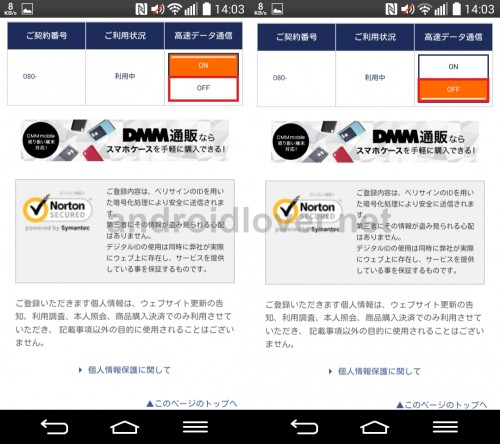 dmm-mobile-switch4