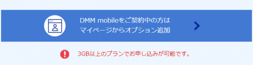 dmmmobile-sns-free5