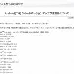 NTTドコモ、Android 5.0にアップデートを実施する予定の15機種を発表。SC-04E(Galaxy S4)もLollipopにアップデートされることに。