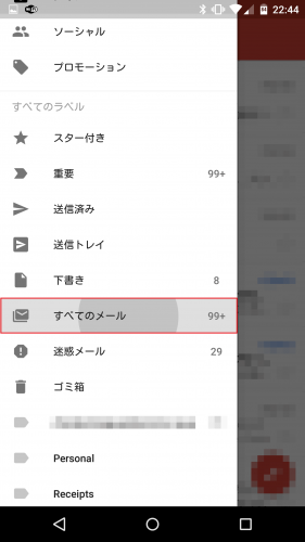 docomo-mail-archive-outlook0.2