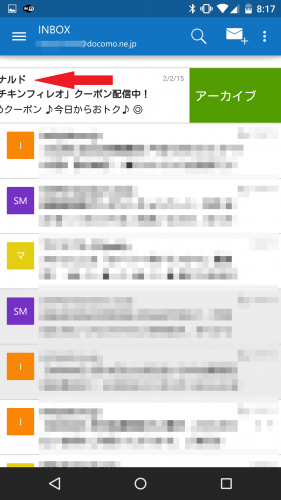 docomo-mail-archive-outlook1