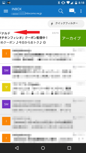 docomo-mail-archive-outlook12