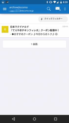 docomo-mail-archive-outlook15