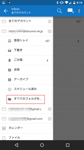 docomo-mail-archive-outlook6