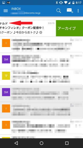docomo-mail-archive-outlook8
