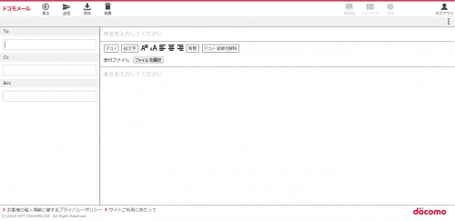 docomo-mail-browser10