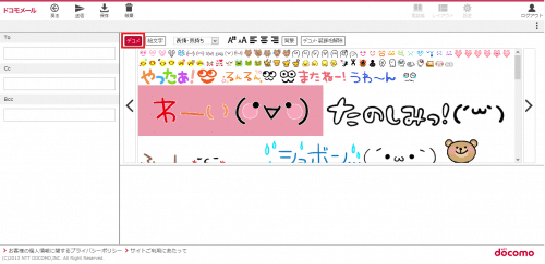 docomo-mail-browser11