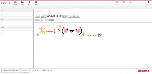 docomo-mail-browser12