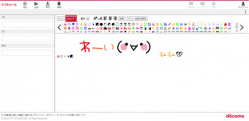 docomo-mail-browser14