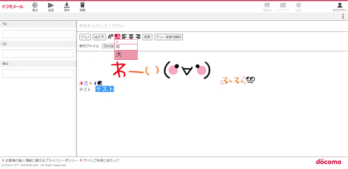 docomo-mail-browser15