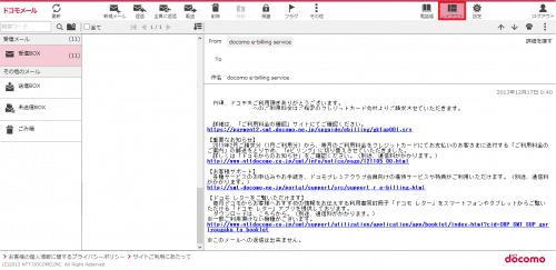 docomo-mail-browser16