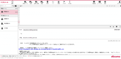 docomo-mail-browser17