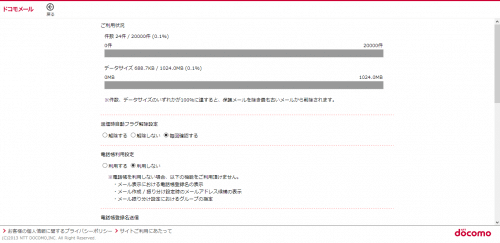 docomo-mail-browser20