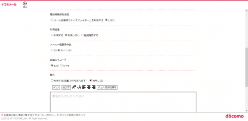 docomo-mail-browser21
