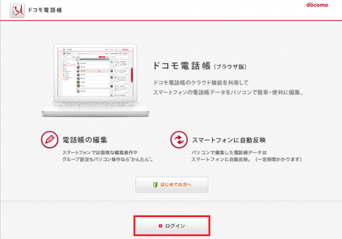 docomo-mail-browser23