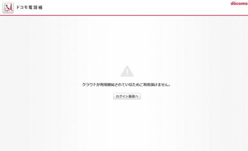 docomo-mail-browser24