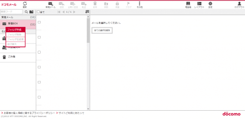 docomo-mail-browser25.1