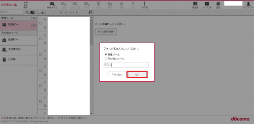 docomo-mail-browser25.2