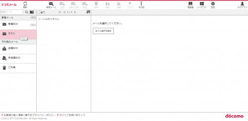 docomo-mail-browser25.3