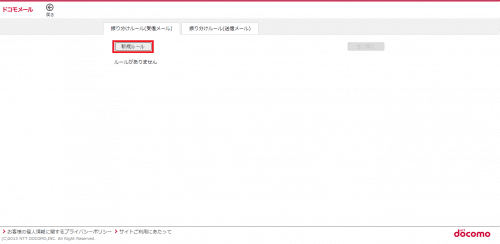 docomo-mail-browser26