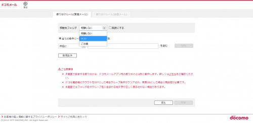 docomo-mail-browser27