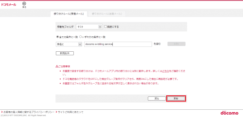 docomo-mail-browser28