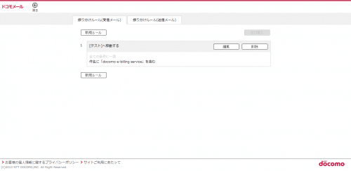 docomo-mail-browser29