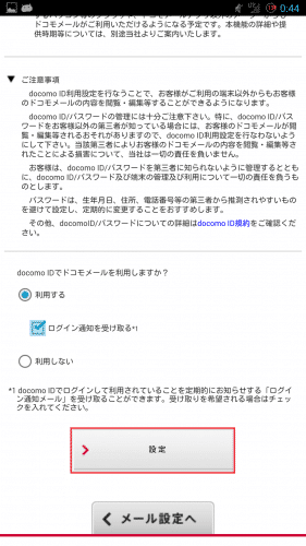 docomo-mail-browser3