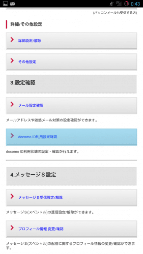 docomo-mail-browser3.2