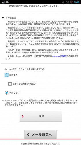 docomo-mail-browser3.4
