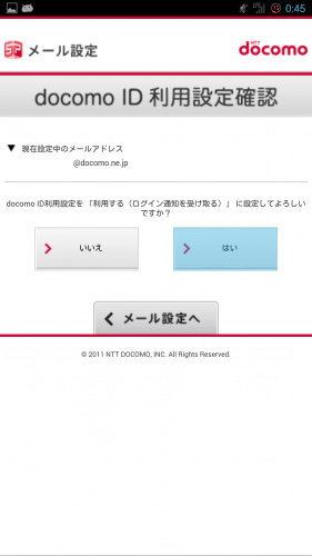 docomo-mail-browser4