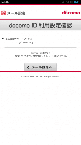 docomo-mail-browser5