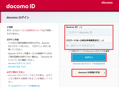 docomo-mail-browser7