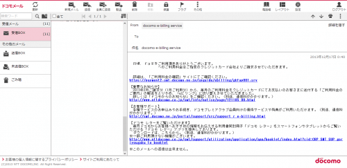docomo-mail-browser8