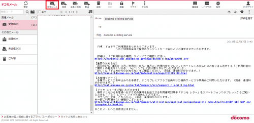 docomo-mail-browser9