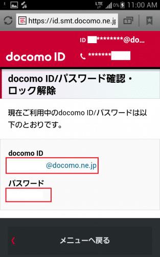 docomo IDとパスワードが表示される