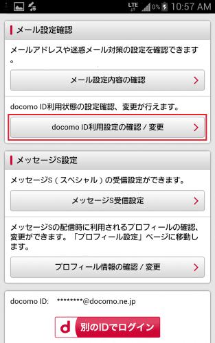 「docomo ID利用設定の確認/変更」をタップ