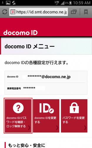 「docomo ID/パスワードを確認・ロック解除する」をタップ