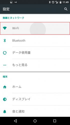 設定から「Wi-Fi」をタップ