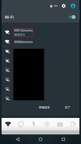 設定が完了すると0001docomoエリア内に入れば自動で接続2