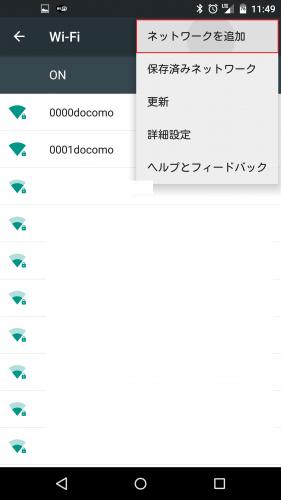 「ネットワークを追加」をタップ