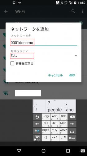 ネットワーク名を「0001docomo」と入力