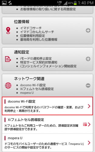 「docomo Wi-Fi設定」をタップ