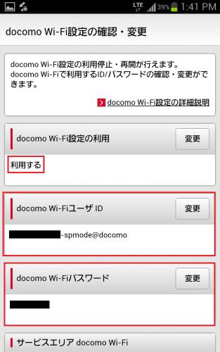 docomo Wi-Fi設定の利用を「利用する」に変更